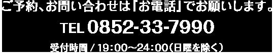 ご予約、お問い合わせは『お電話』でお願いします。TEL / 0852-24-0765 受付時間 / 19:00~翌5:00(月曜を除く)