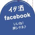 イタリア酒場公式facebookページ